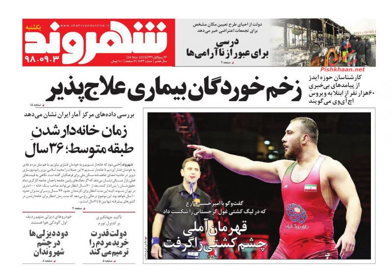 عناوین اخبار روزنامه شهروند در روز یکشنبه ۳ آذر :