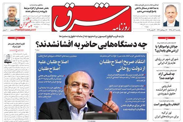 عناوین اخبار روزنامه شرق در روز یکشنبه ۳ آذر