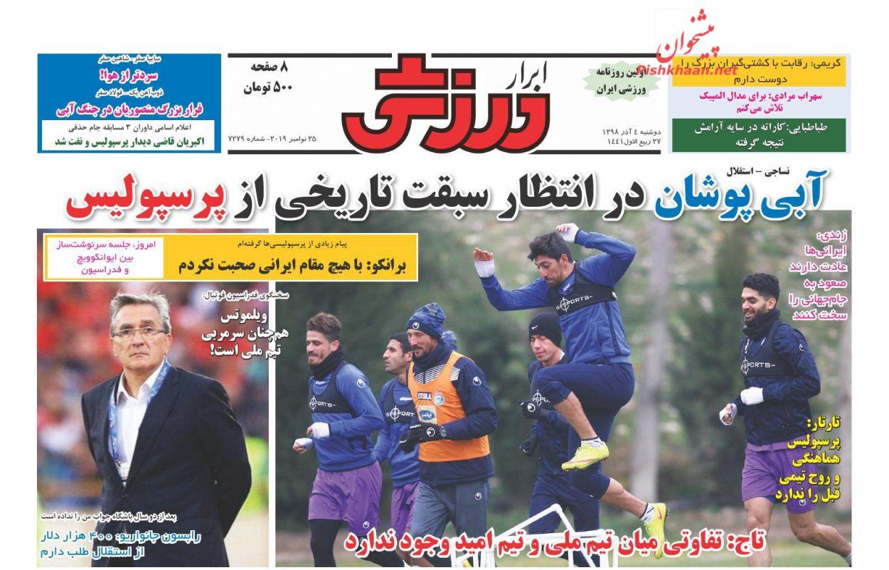 عناوین اخبار روزنامه ابرار ورزشى در روز دوشنبه ۴ آذر :
