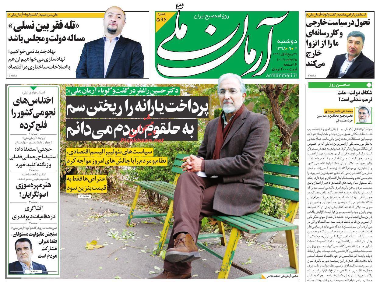 عناوین اخبار روزنامه آرمان ملی در روز دوشنبه ۴ آذر :