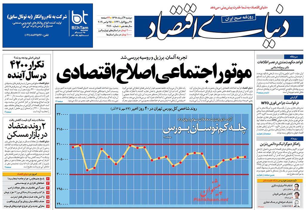 عناوین اخبار روزنامه دنیای اقتصاد در روز دوشنبه ۴ آذر :