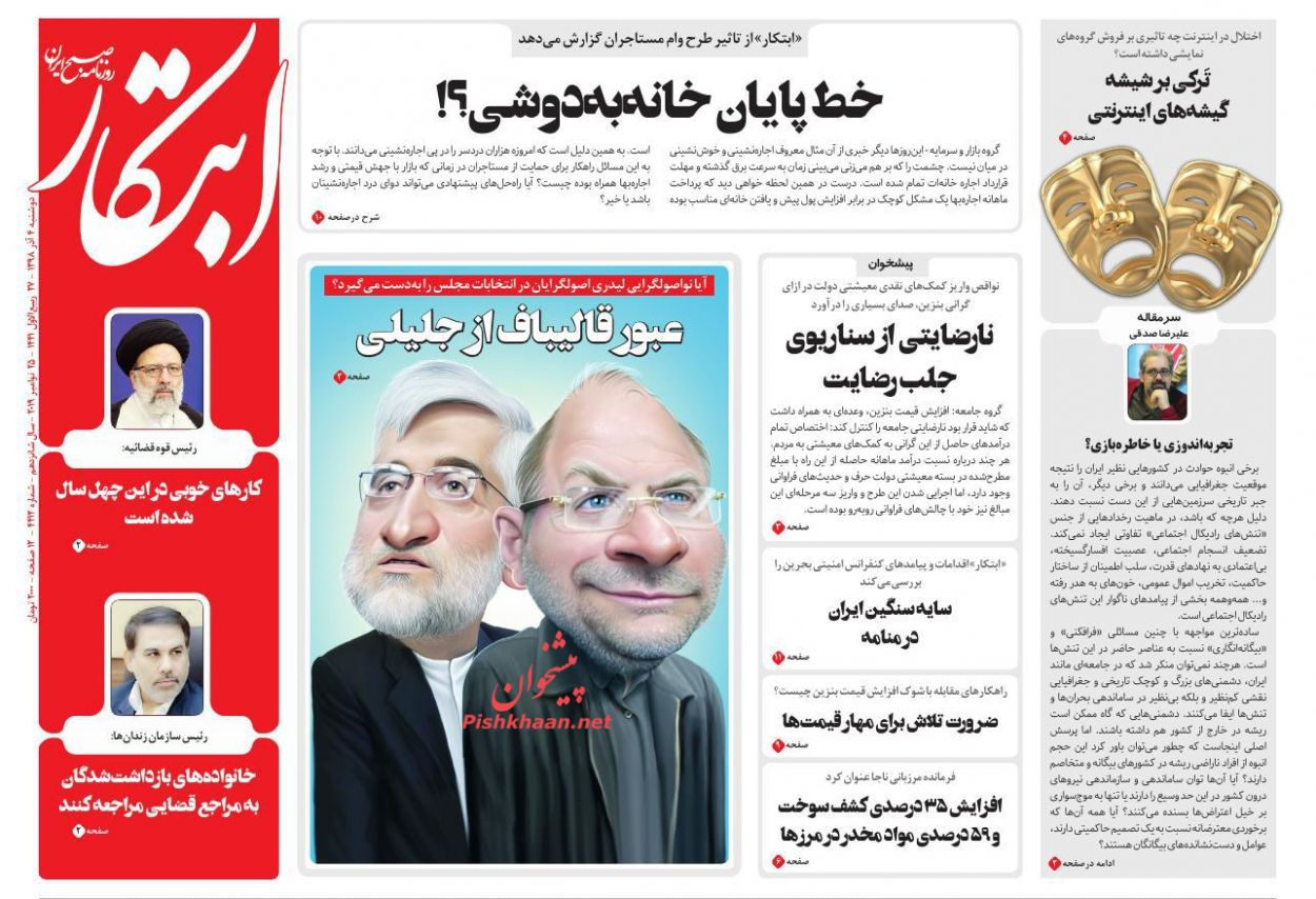 عناوین اخبار روزنامه ابتکار در روز دوشنبه ۴ آذر :