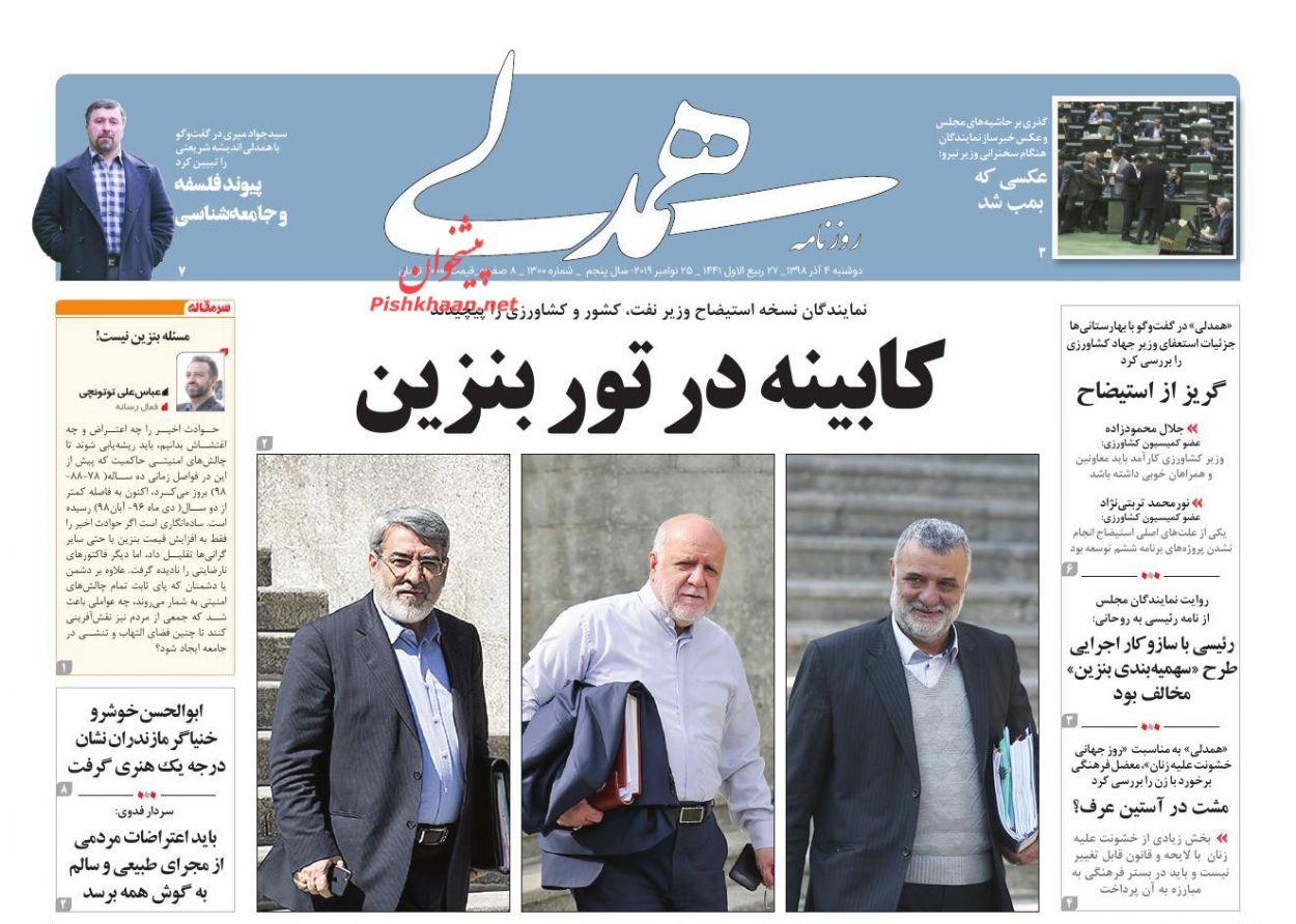 عناوین اخبار روزنامه همدلی در روز دوشنبه ۴ آذر :