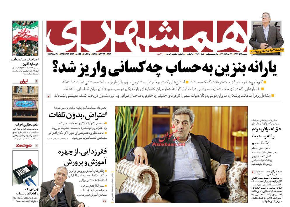 عناوین اخبار روزنامه همشهری در روز دوشنبه ۴ آذر :