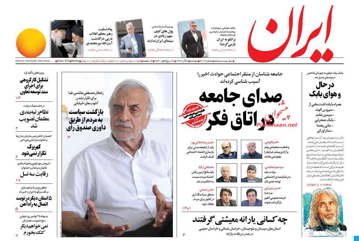 عناوین اخبار روزنامه ایران در روز دوشنبه ۴ آذر :