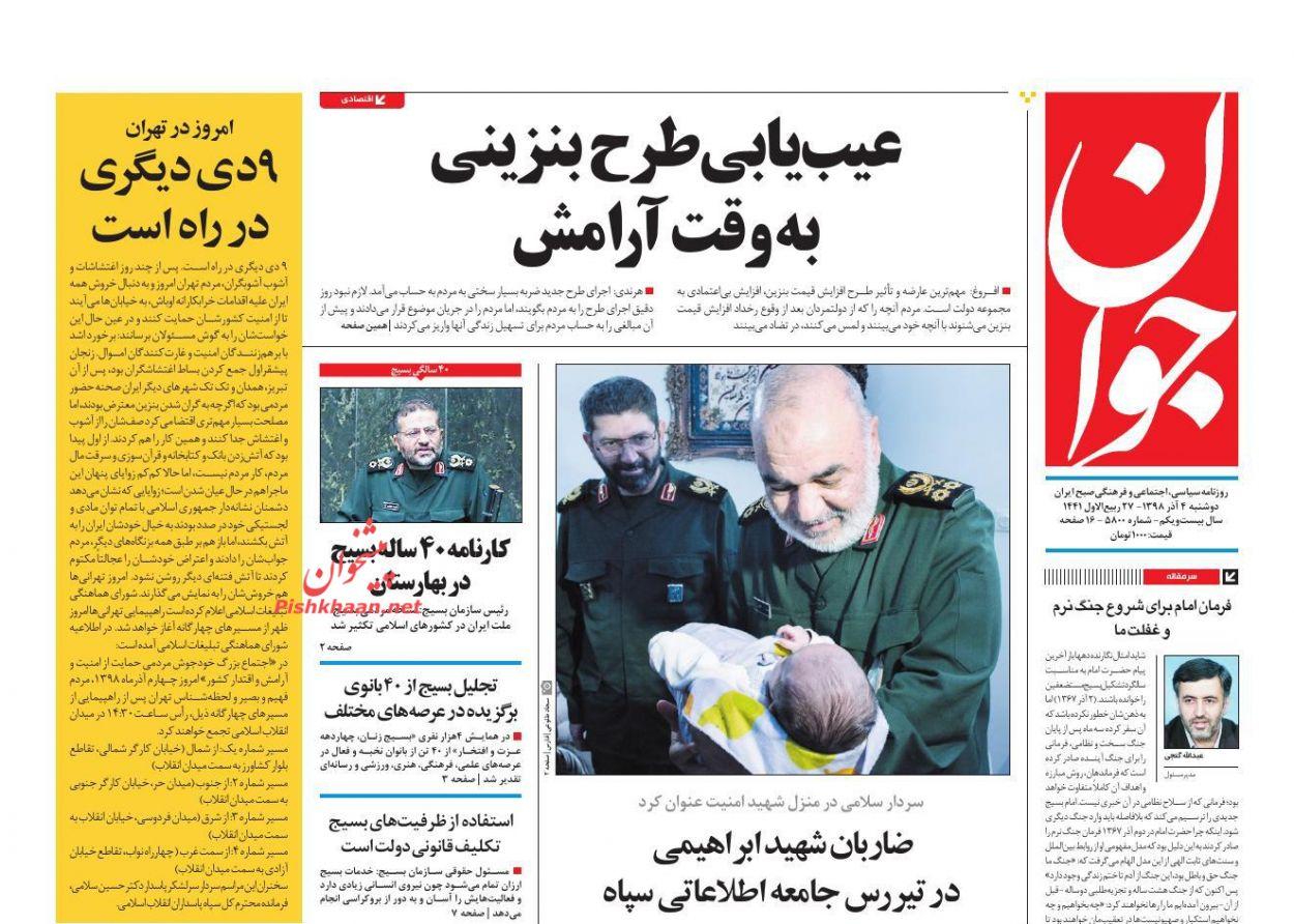 عناوین اخبار روزنامه جوان در روز دوشنبه ۴ آذر :