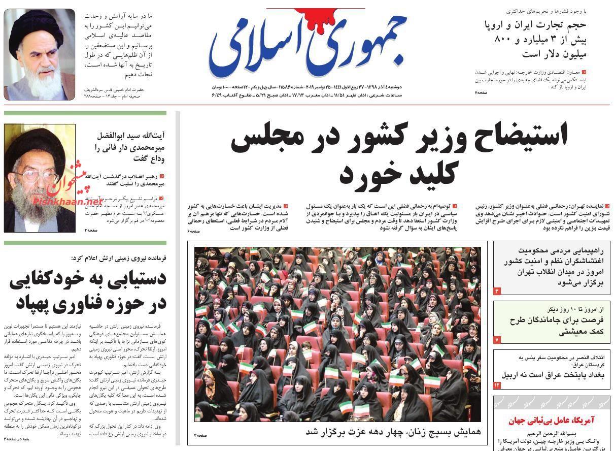عناوین اخبار روزنامه جمهوری اسلامی در روز دوشنبه ۴ آذر :