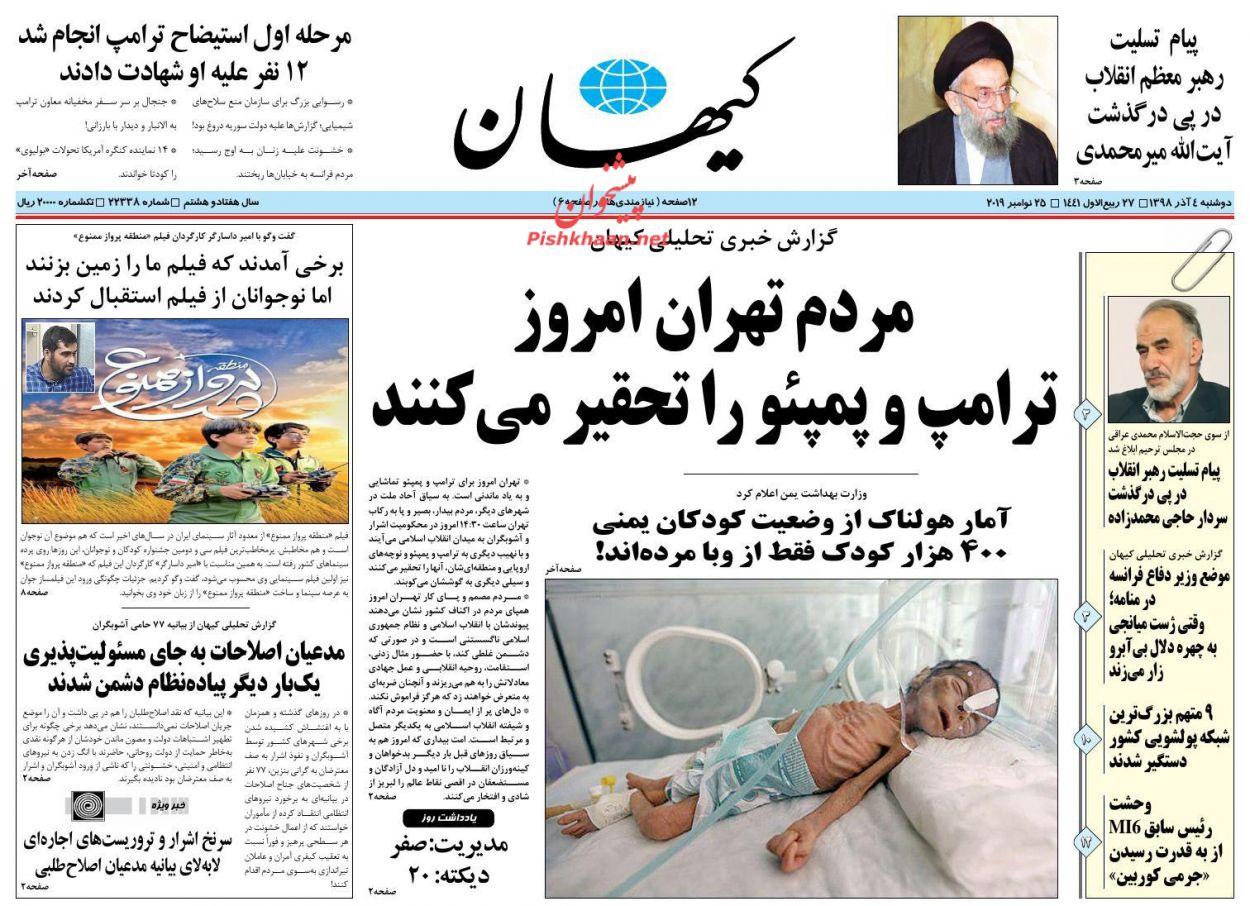 عناوین اخبار روزنامه کیهان در روز دوشنبه ۴ آذر :