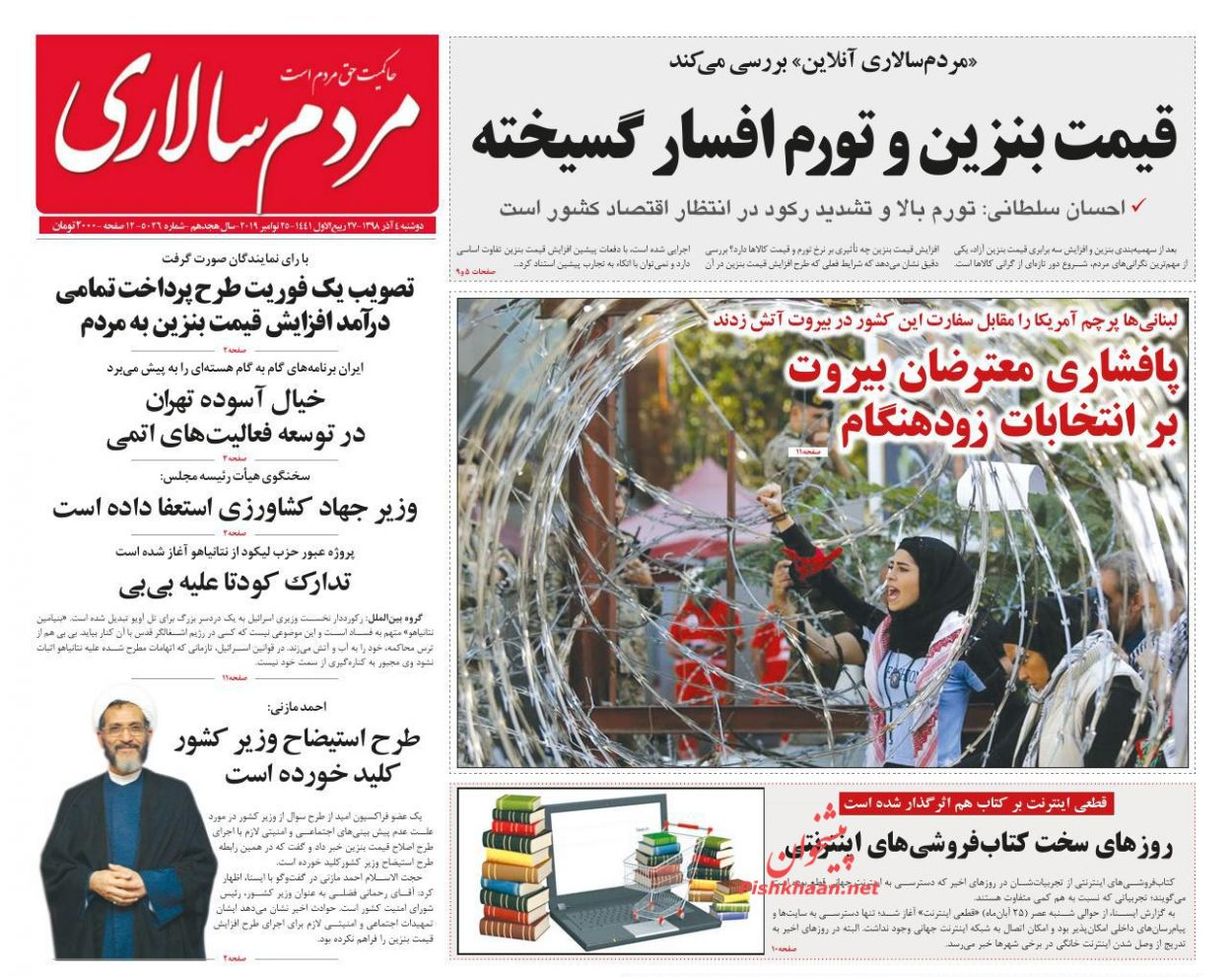 عناوین اخبار روزنامه مردم سالاری در روز دوشنبه ۴ آذر :