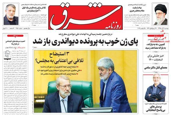 عناوین اخبار روزنامه شرق در روز دوشنبه ۴ آذر :