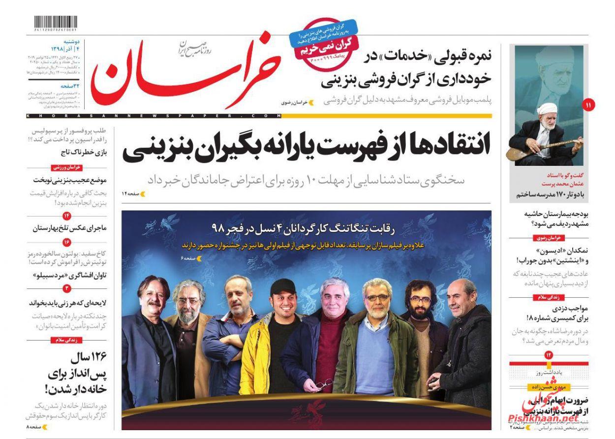 عناوین اخبار روزنامه خراسان در روز دوشنبه ۴ آذر :