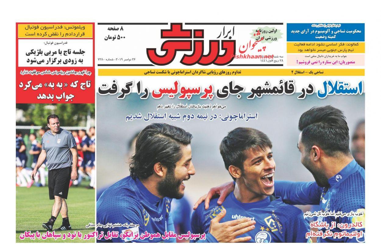 عناوین اخبار روزنامه ابرار ورزشى در روز سهشنبه ۵ آذر :