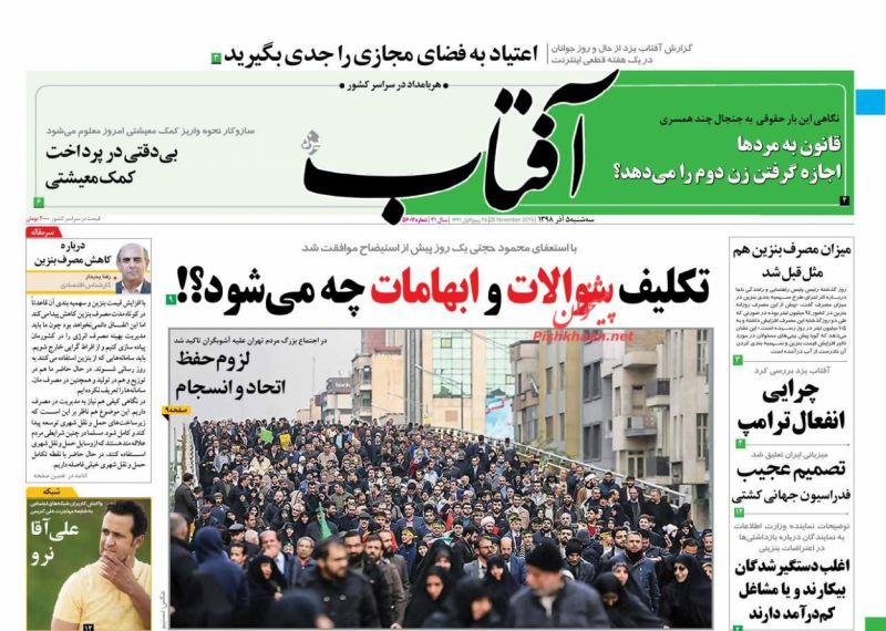 عناوین اخبار روزنامه آفتاب یزد در روز سهشنبه ۵ آذر :