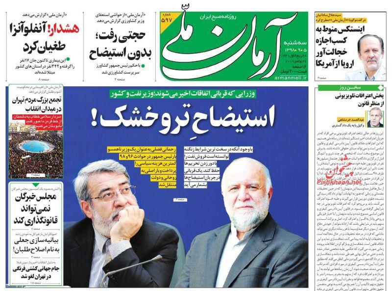 عناوین اخبار روزنامه آرمان ملی در روز سهشنبه ۵ آذر :