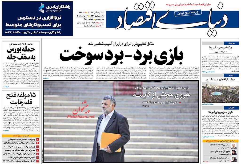 عناوین اخبار روزنامه دنیای اقتصاد در روز سهشنبه ۵ آذر :