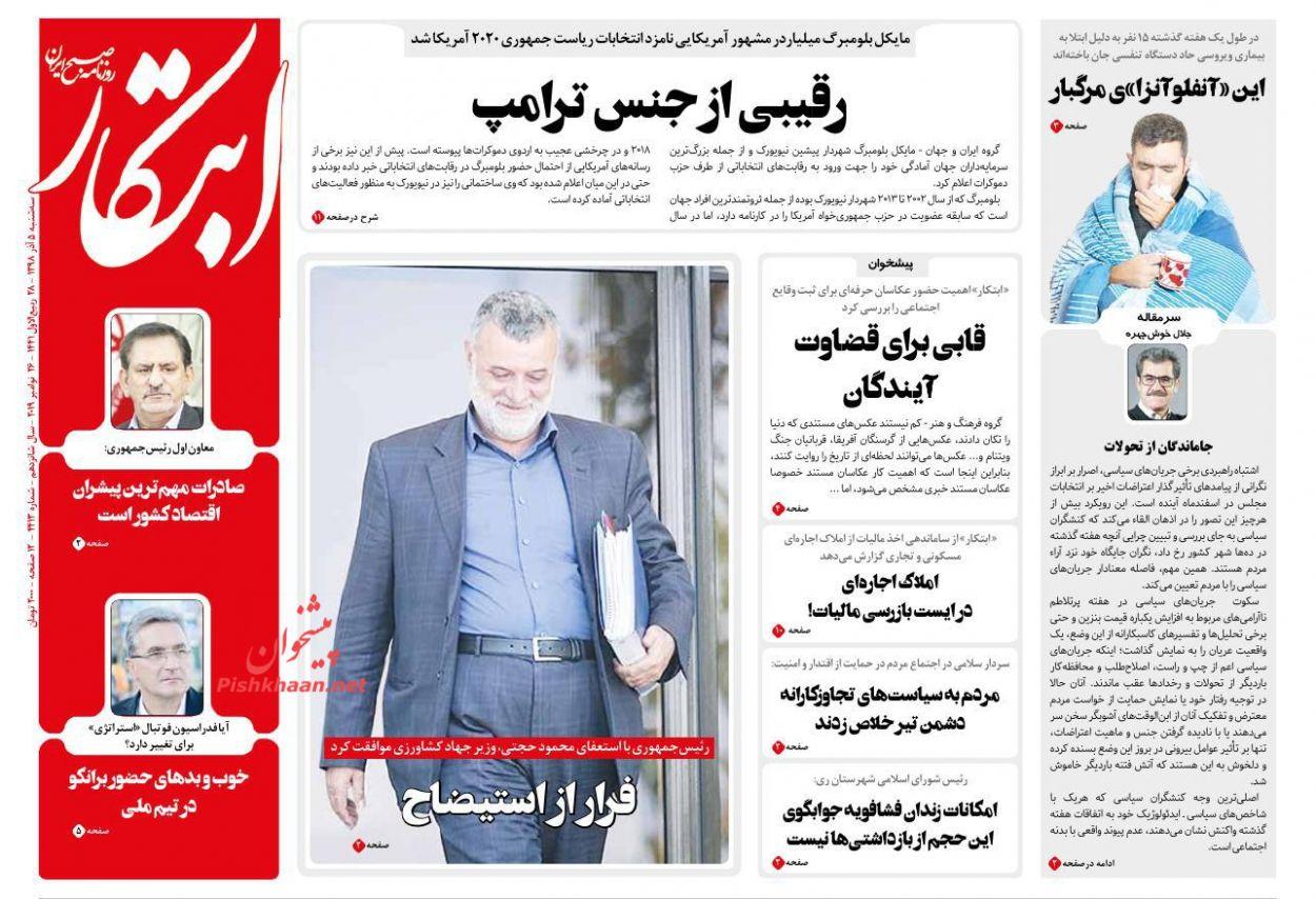 عناوین اخبار روزنامه ابتکار در روز سهشنبه ۵ آذر :