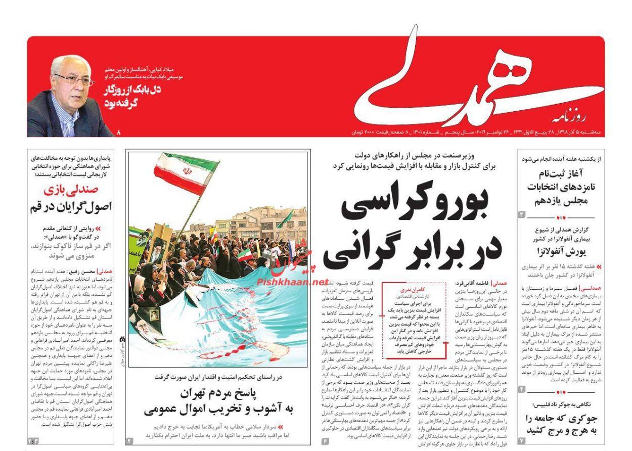 عناوین اخبار روزنامه همدلی در روز سهشنبه ۵ آذر :