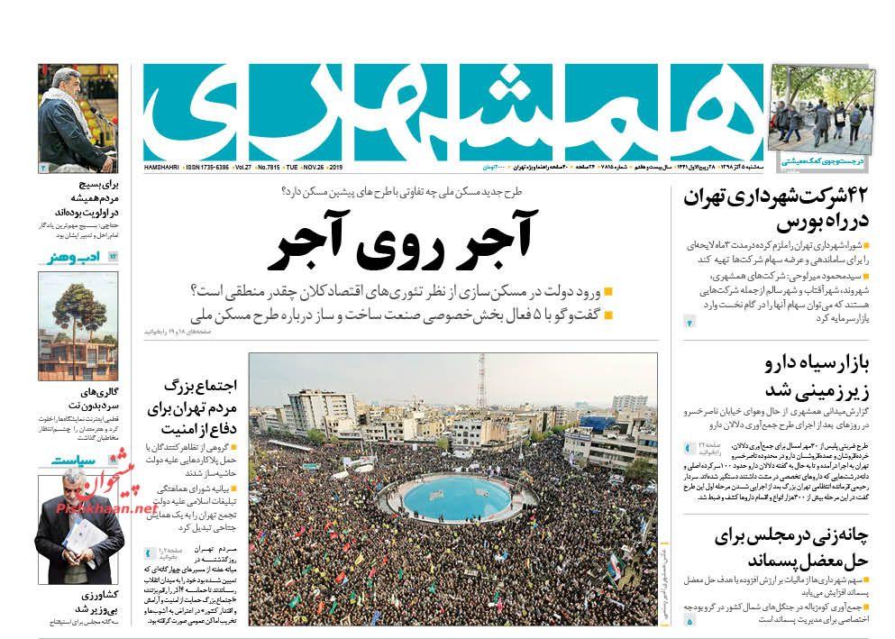 عناوین اخبار روزنامه همشهری در روز سهشنبه ۵ آذر :