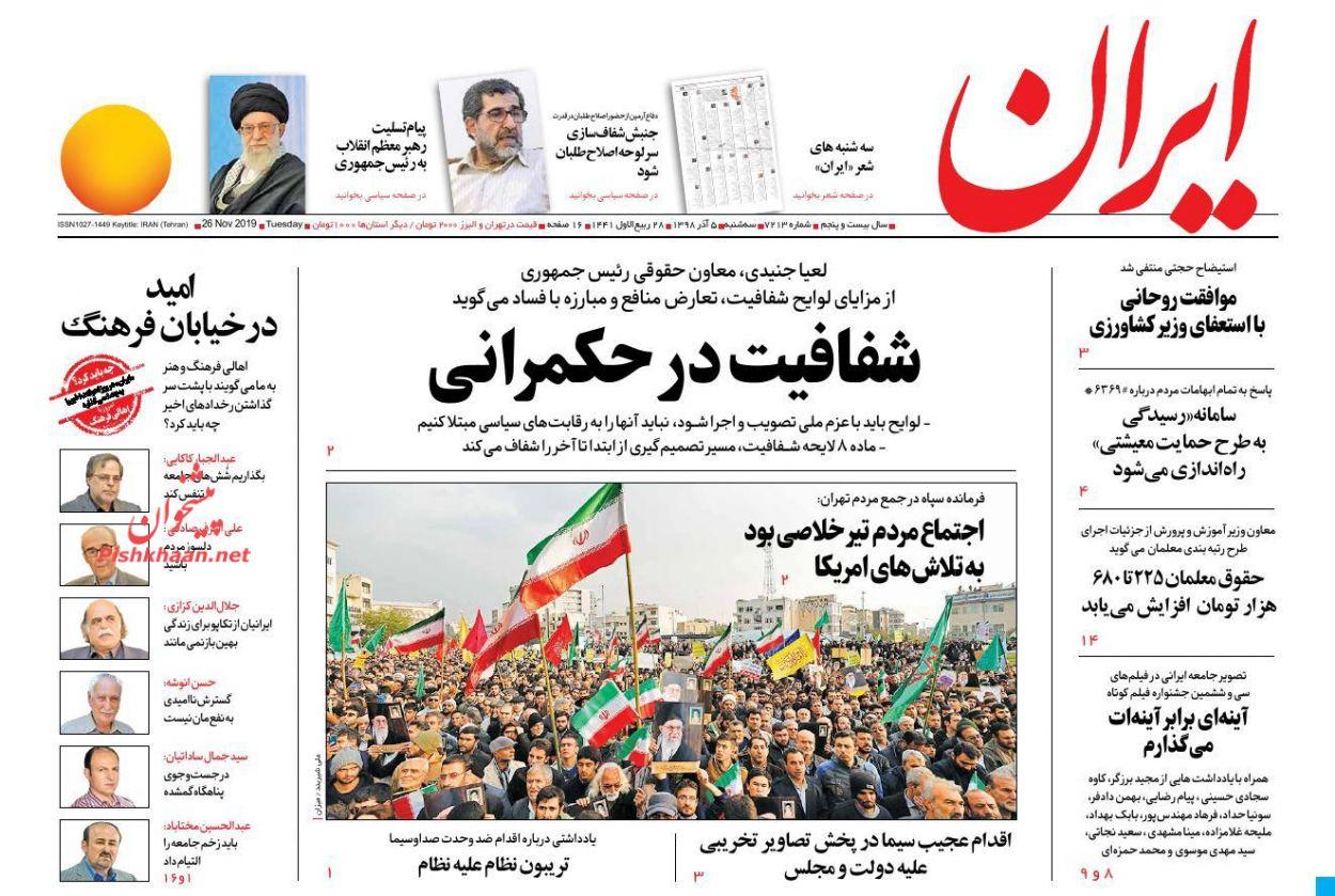 عناوین اخبار روزنامه ایران در روز سهشنبه ۵ آذر :