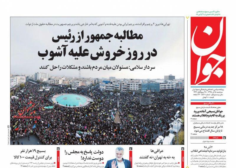 عناوین اخبار روزنامه جوان در روز سهشنبه ۵ آذر :