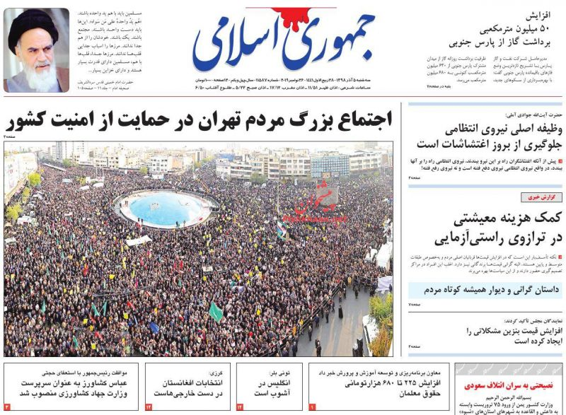 عناوین اخبار روزنامه جمهوری اسلامی در روز سهشنبه ۵ آذر :