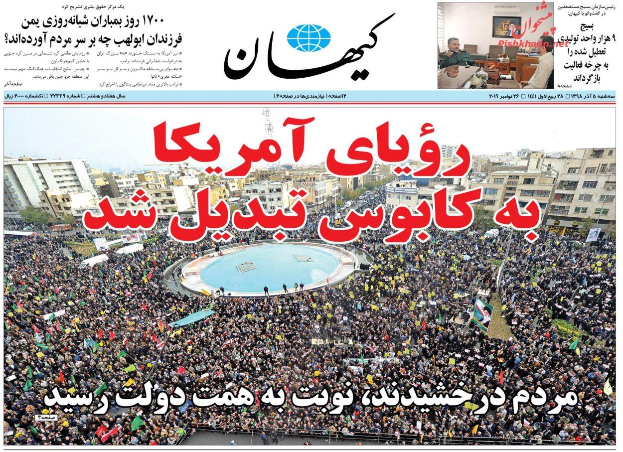 عناوین اخبار روزنامه کیهان در روز سهشنبه ۵ آذر :