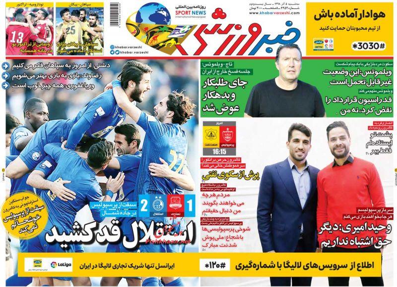عناوین اخبار روزنامه خبر ورزشی در روز سهشنبه ۵ آذر :