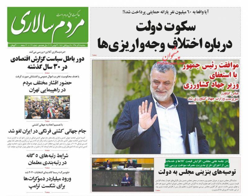 عناوین اخبار روزنامه مردم سالاری در روز سهشنبه ۵ آذر :