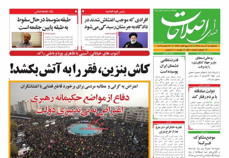 عناوین اخبار روزنامه صدای اصلاحات در روز سهشنبه ۵ آذر :