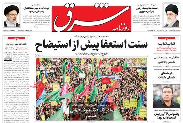 عناوین اخبار روزنامه شرق در روز سهشنبه ۵ آذر :
