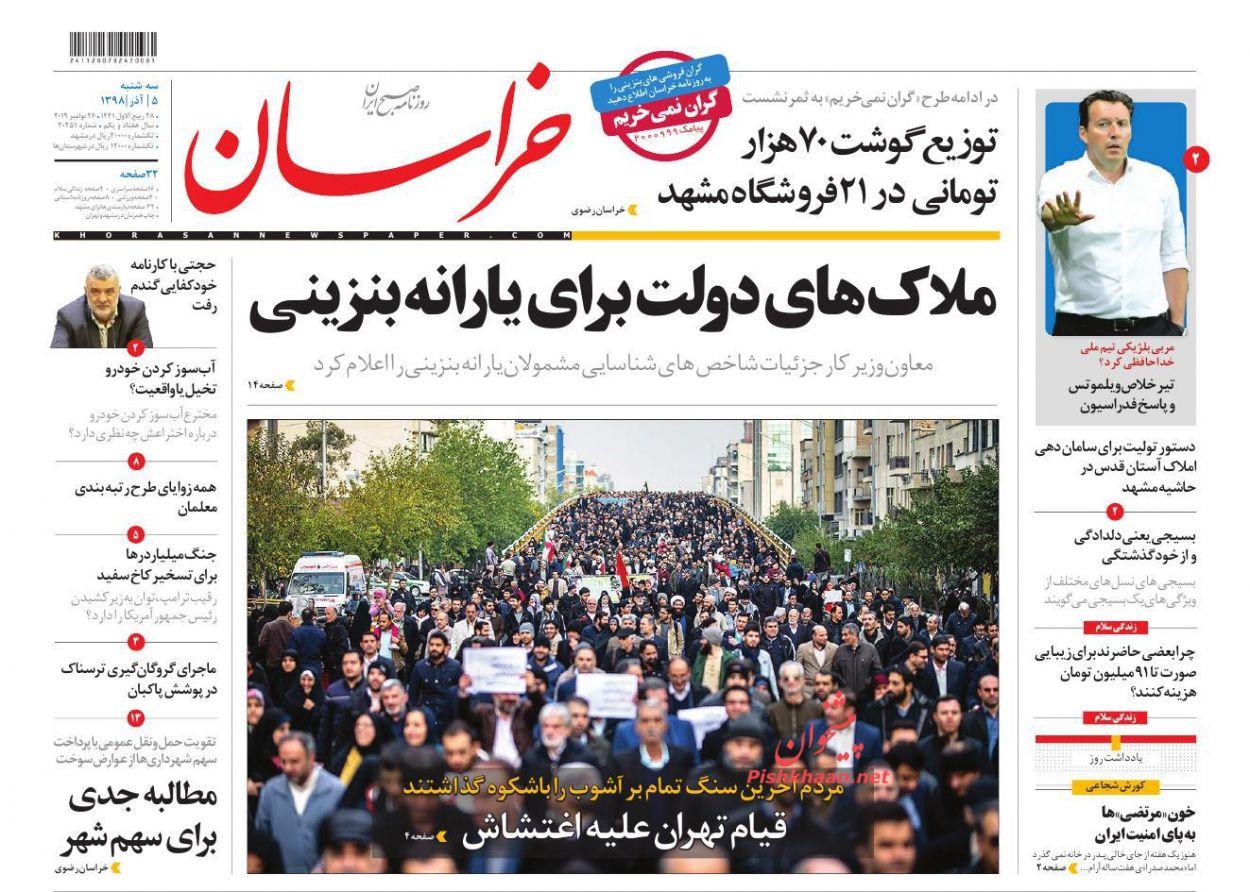 عناوین اخبار روزنامه خراسان در روز سهشنبه ۵ آذر :