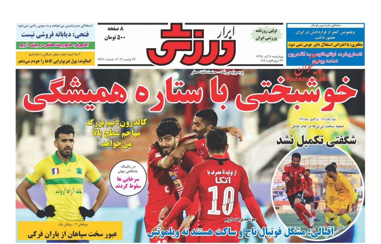 عناوین اخبار روزنامه ابرار ورزشى در روز چهارشنبه ۶ آذر :