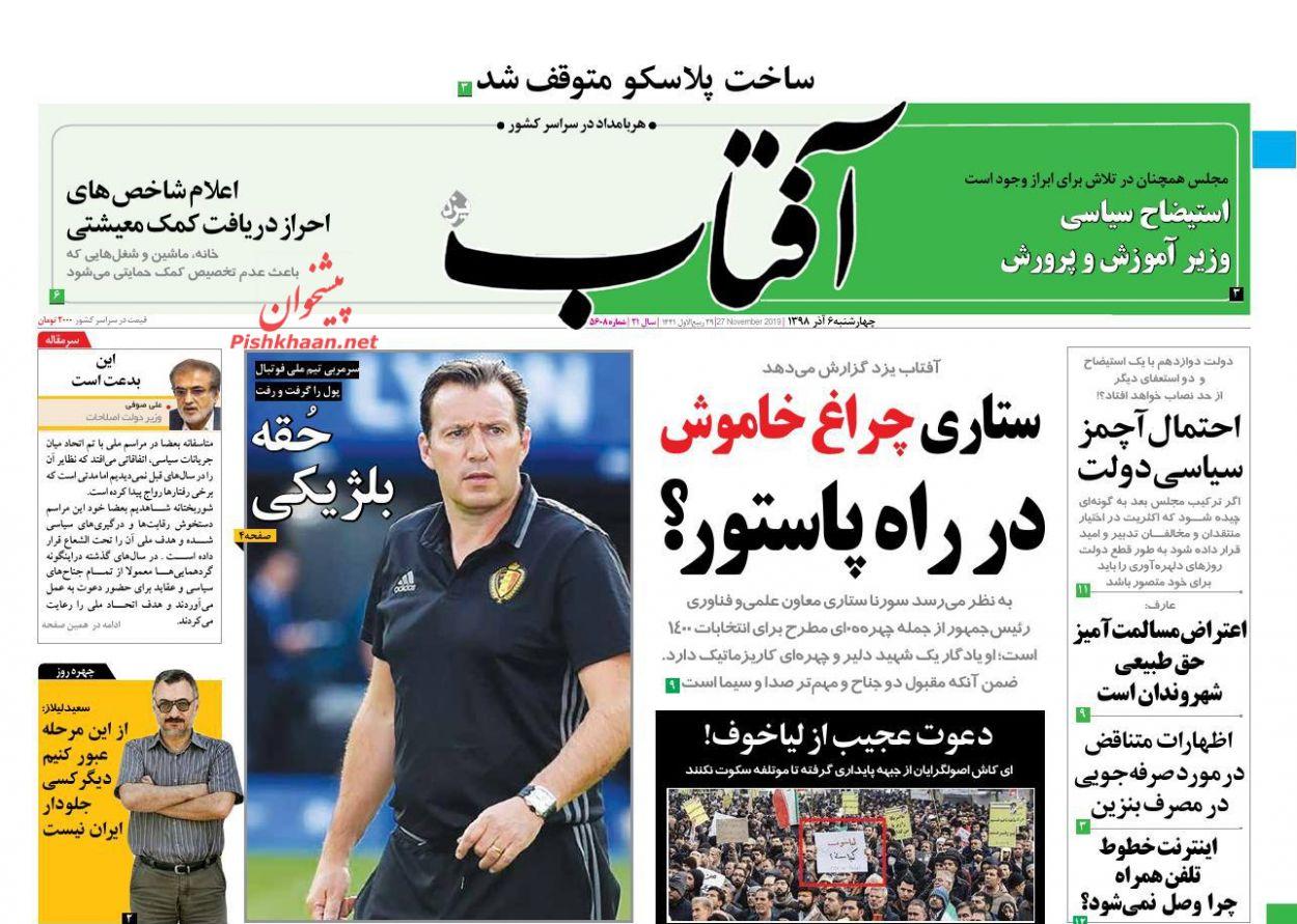 عناوین اخبار روزنامه آفتاب یزد در روز چهارشنبه ۶ آذر :