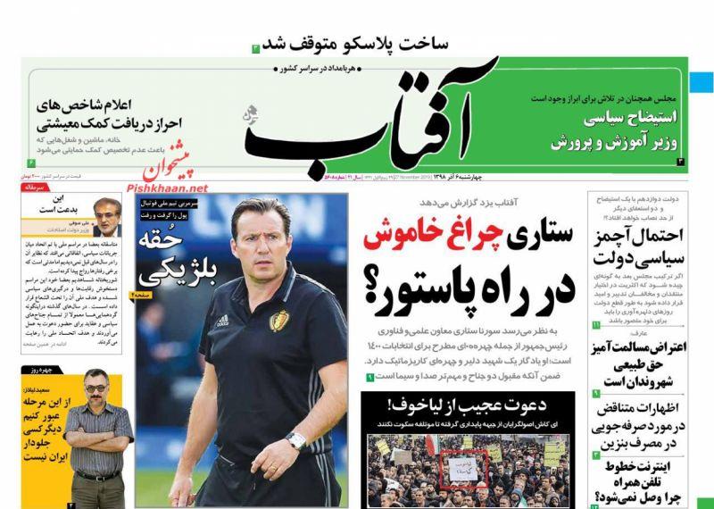 عناوین اخبار روزنامه آفتاب یزد در روز چهارشنبه ۶ آذر