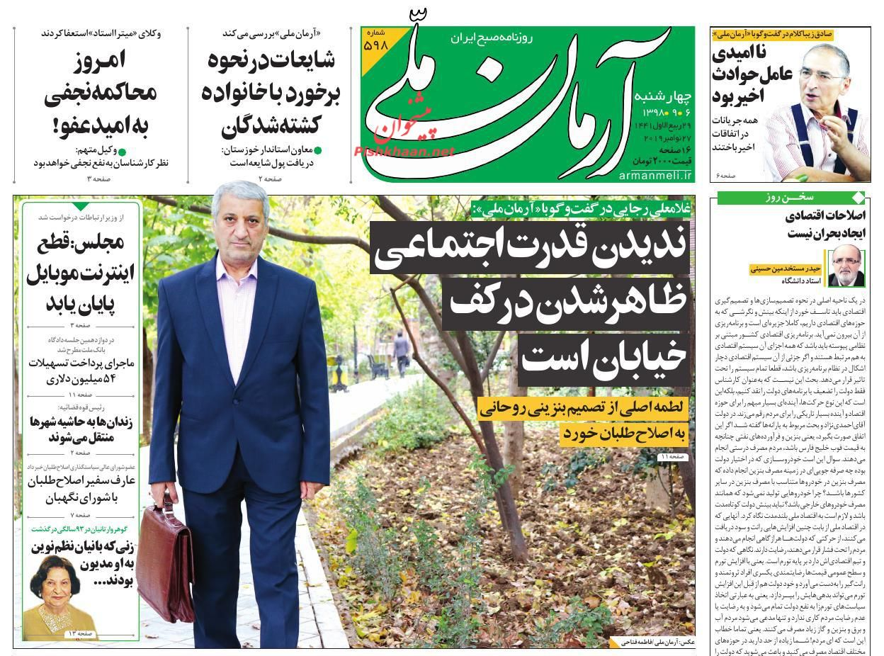 عناوین اخبار روزنامه آرمان ملی در روز چهارشنبه ۶ آذر :