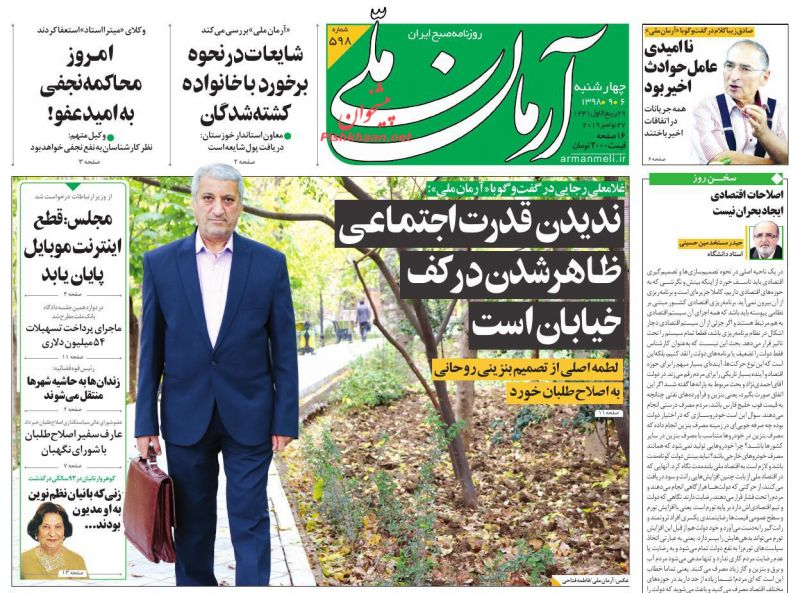 عناوین اخبار روزنامه آرمان ملی در روز چهارشنبه ۶ آذر
