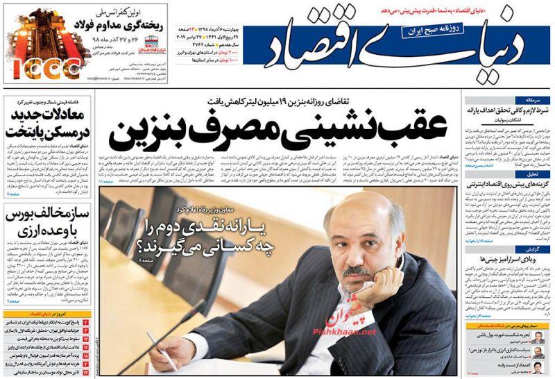 عناوین اخبار روزنامه دنیای اقتصاد در روز چهارشنبه ۶ آذر :