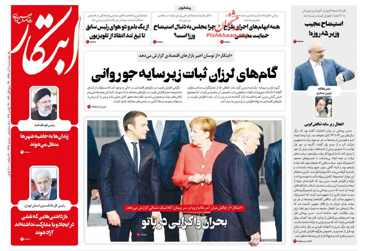 عناوین اخبار روزنامه ابتکار در روز چهارشنبه ۶ آذر :