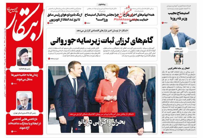 عناوین اخبار روزنامه ابتکار در روز چهارشنبه ۶ آذر