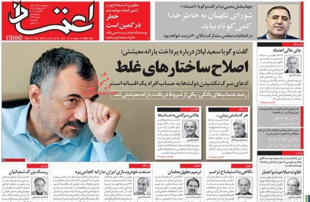 عناوین اخبار روزنامه اعتماد در روز چهارشنبه ۶ آذر :