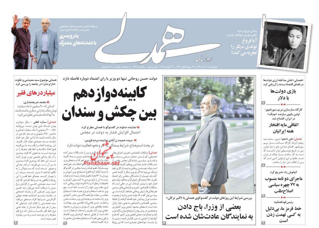 عناوین اخبار روزنامه همدلی در روز چهارشنبه ۶ آذر :