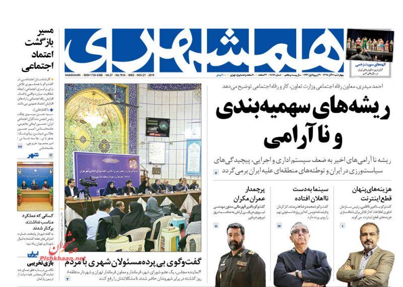 عناوین اخبار روزنامه همشهری در روز چهارشنبه ۶ آذر