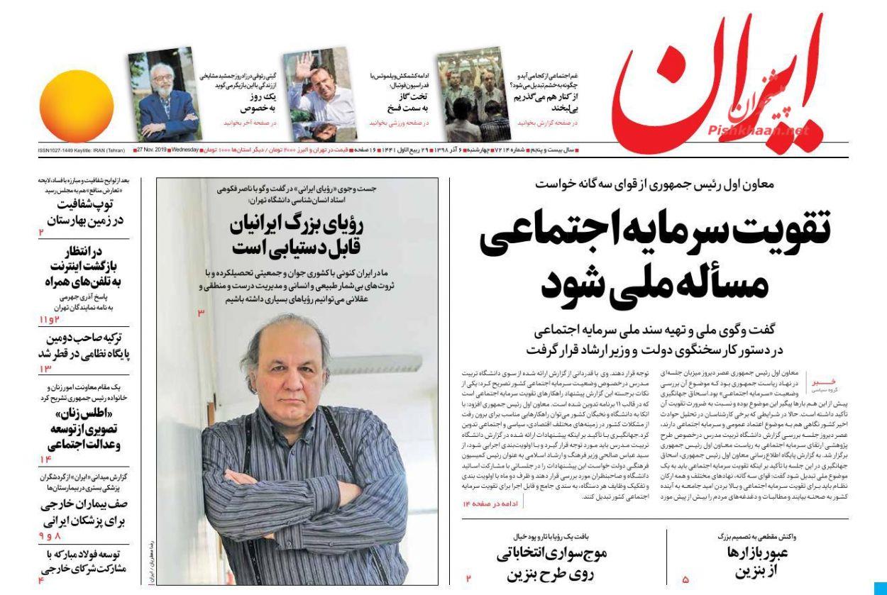 عناوین اخبار روزنامه ایران در روز چهارشنبه ۶ آذر :