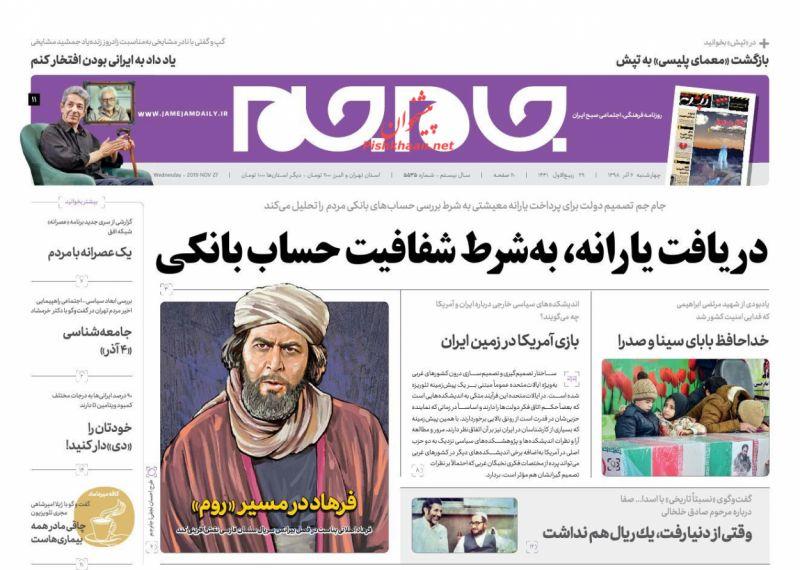 عناوین اخبار روزنامه جام جم در روز چهارشنبه ۶ آذر