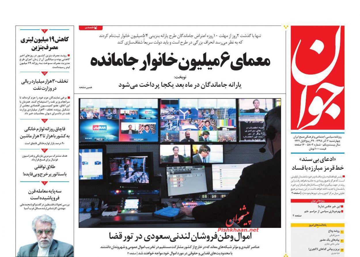 عناوین اخبار روزنامه جوان در روز چهارشنبه ۶ آذر :
