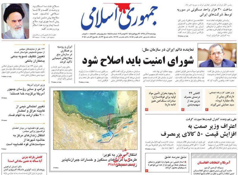 عناوین اخبار روزنامه جمهوری اسلامی در روز چهارشنبه ۶ آذر