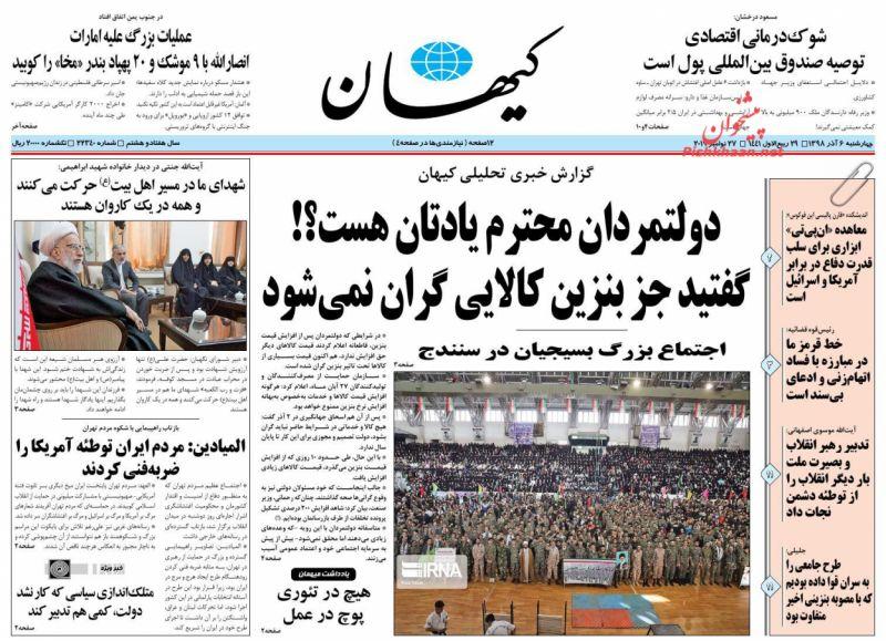 عناوین اخبار روزنامه کيهان در روز چهارشنبه ۶ آذر