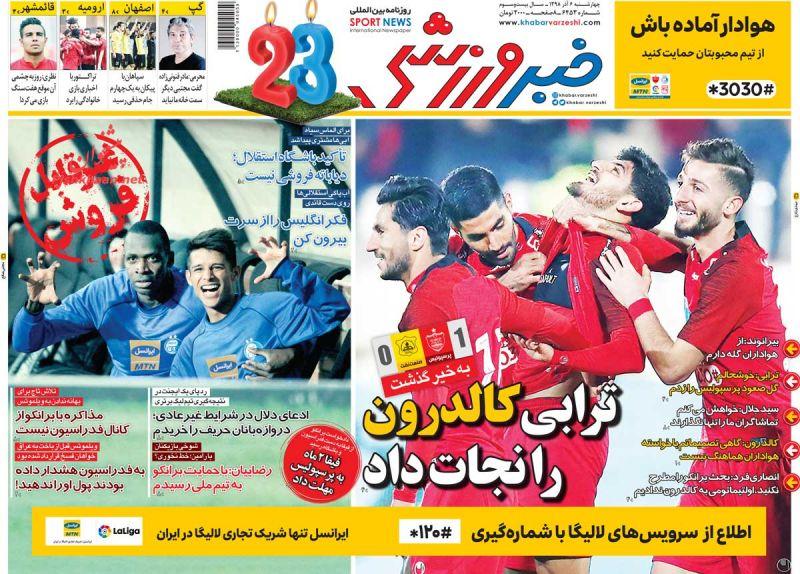 عناوین اخبار روزنامه خبر ورزشی در روز چهارشنبه ۶ آذر :