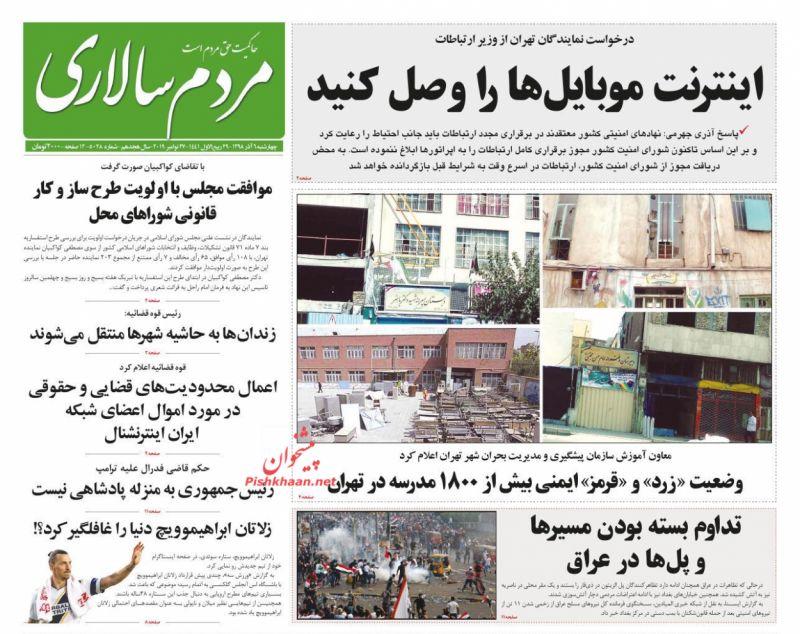 عناوین اخبار روزنامه مردم سالاری در روز چهارشنبه ۶ آذر