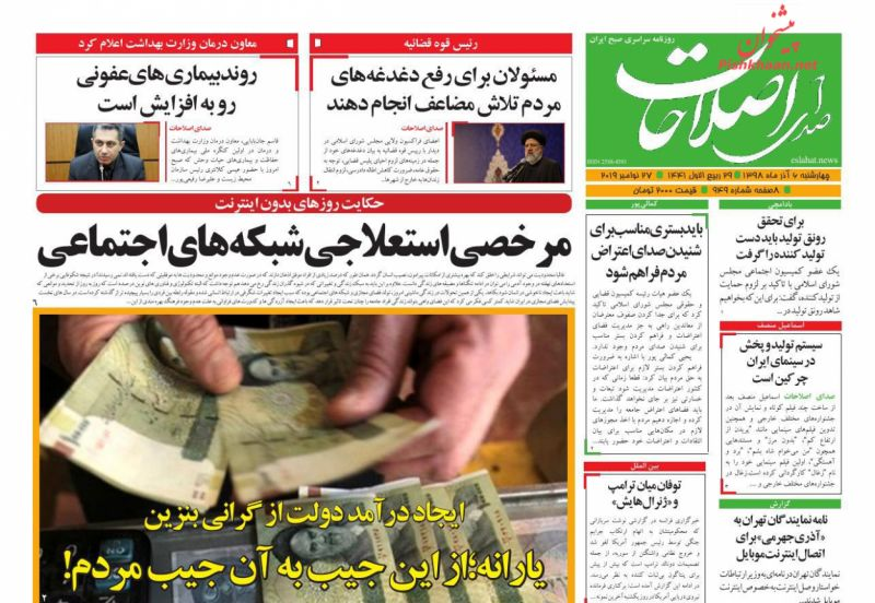 عناوین اخبار روزنامه صدای اصلاحات در روز چهارشنبه ۶ آذر